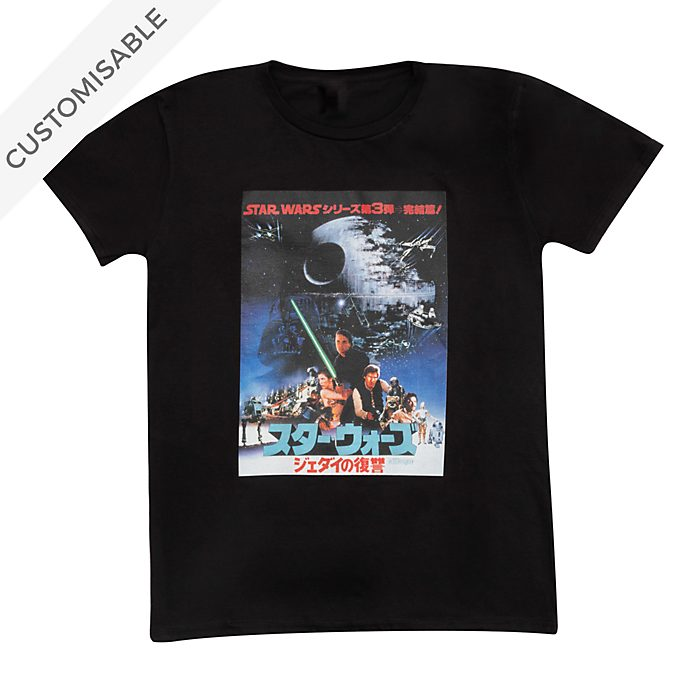 Star Wars: Return of the Jedi Poster Customisable T-Shirt For Adults